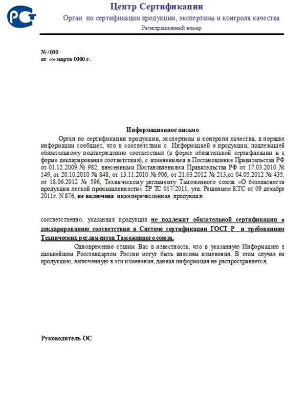 Таможня обязательная сертификация товара структура стандартов гост р исо 9001 в мебельной промышленности