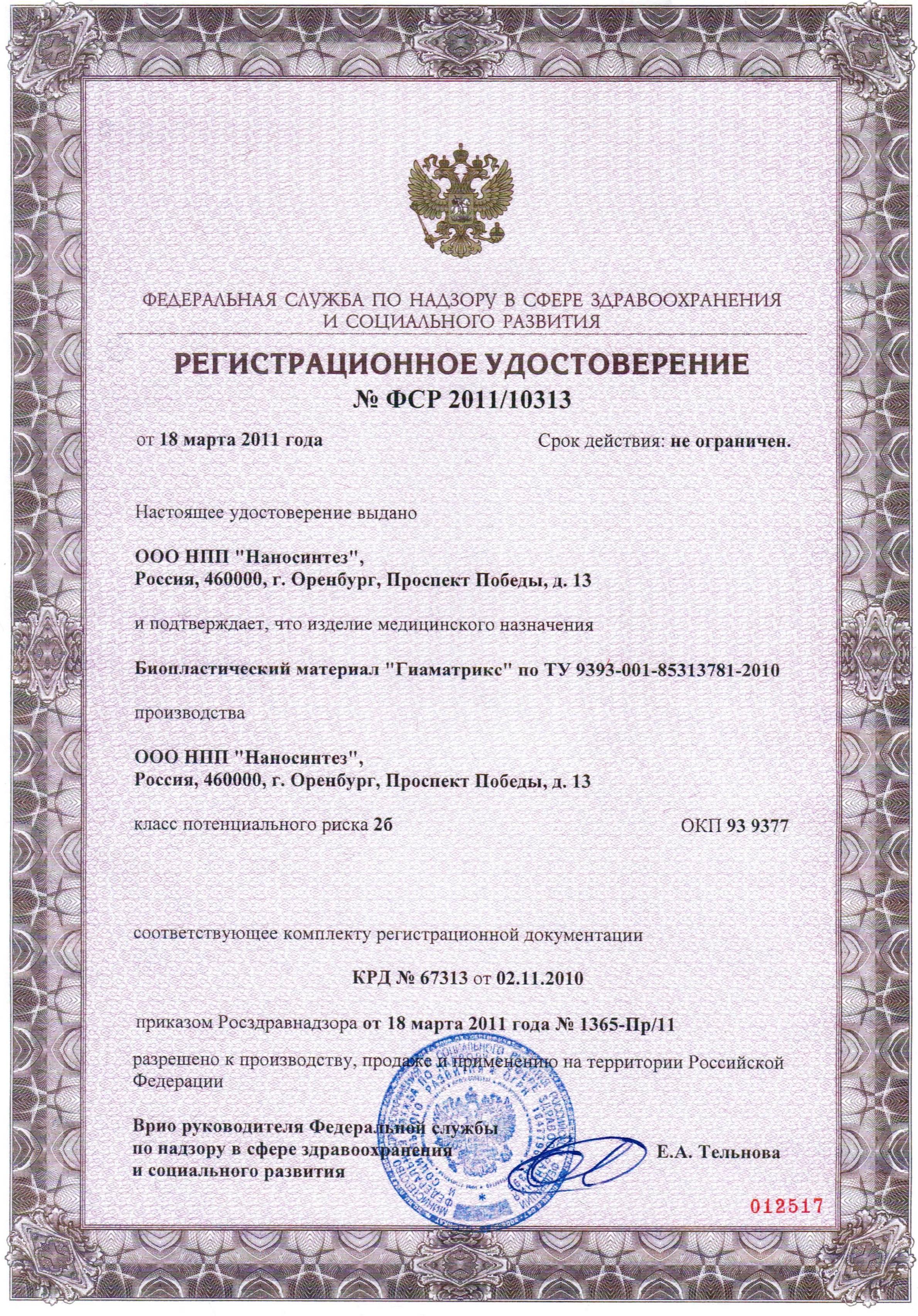 Сертификация продукции медицинского скачать бесплатно реферат на тему сертификация строительства, терминология принятая серти
