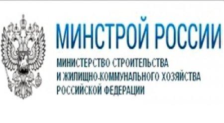 Согласование СТУ в Минстрое