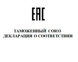 Декларация по техрегламенту таможенного союза