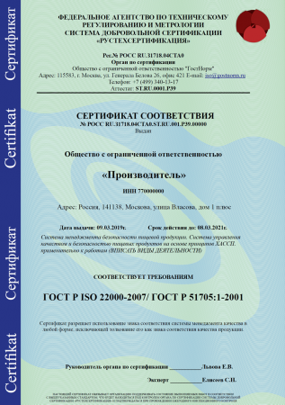 Разработка ХАССП 22000 с получением сертификата HACCP на