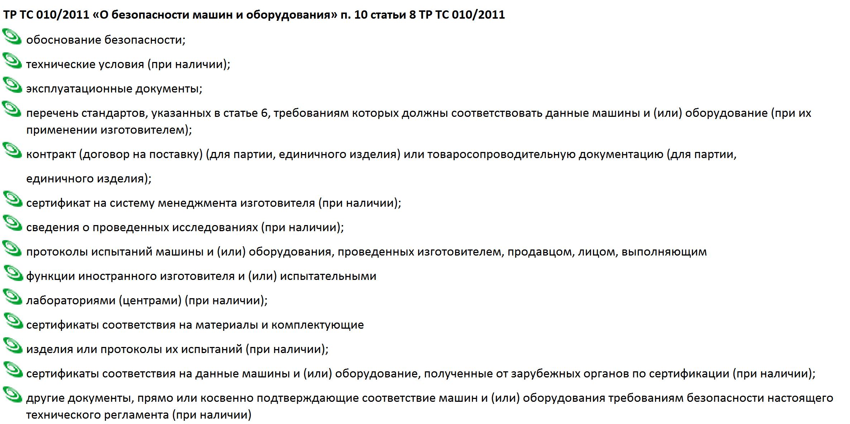 перечень документов для сертификации по тр тс 010 2011